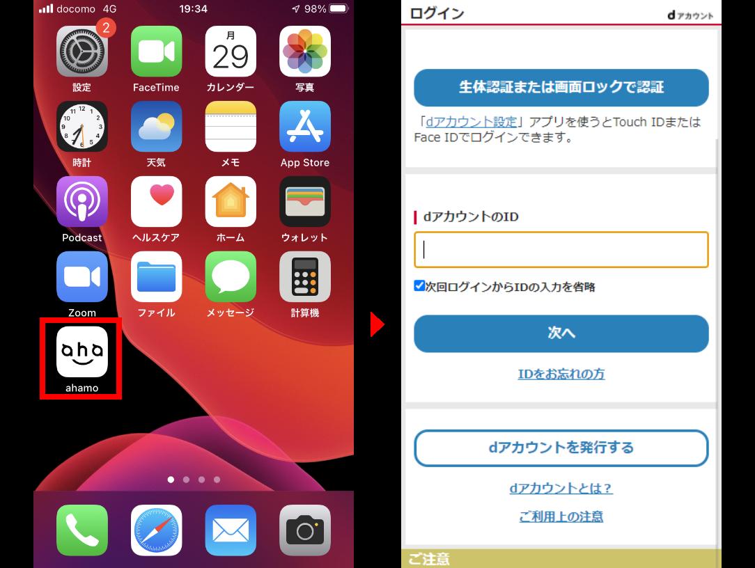 ahamoアプリ