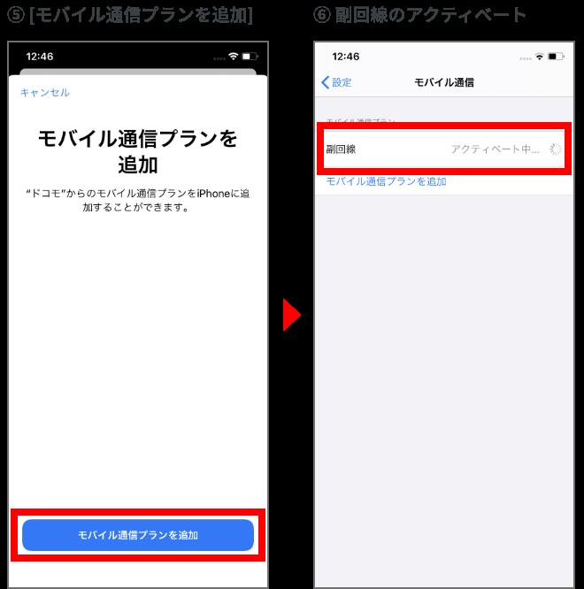 ⑤[モバイルプランを追加]をタップし、⑥で追加した回線の状態がアクティベート中からオンになること確認してください。