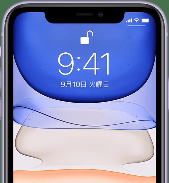 iPhone 11 プライバシー