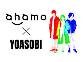 ahamo × YOASOBI スペシャルコンテンツを順次配信!